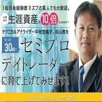 中村式 30DAYS GOLDEN METHOD 検証 実践 レビュー